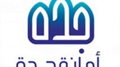 صورة أمانة جدة تغلق 240 منشأة مخالفة للتدابير الوقائية · صحيفة عين الوطن