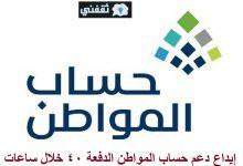 صورة إيداع دعم حساب المواطن الدفعة 40 خلال ساعات للمستفيدين الاستعلام إلكترونياً عن دفعة مارس 2021