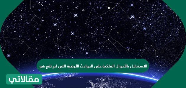 الاستدلال بالأحوال الفلكية على الحوادث الأرضية التي لم تقع هو سواح برس