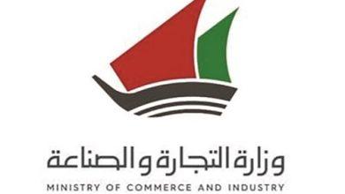 «التجارة»: إيقاف تراخيص 14 شركة لم تلتزم بالقوانين والقرارات