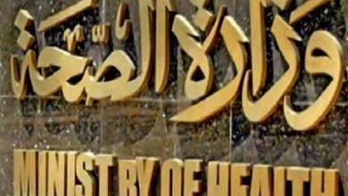 صورة وزارة الصحة المصرية تسجل841 حالة جديدة وفاة 42 بفيروس كورونا
