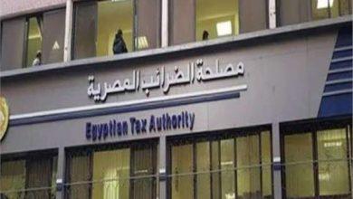 صورة الضرائب تهيب بسرعة تقديم الإقرارات الضريبية إلكترونيًا قبل 31 مارس
