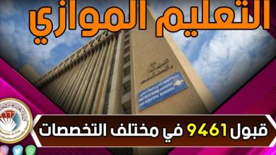 صورة العراق .. رابط نتائج توسعة القبول في التعليم الموازي 2021
