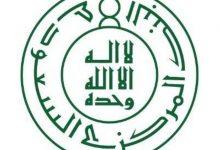 صورة «المركزي السعودي»: تمديد فترة برنامجي «تأجيل الدفعات» و «التمويل المضمون» – أخبار السعودية