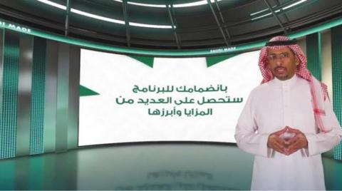 برنامه ملی «ساخت سعودی» با نظارت ولیعهد رونمایی شد