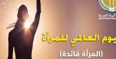 صورة بيان إعلامي من منظمة المرأة العربية بمناسبة اليوم العالمي للمرأة 8 مارس/آذار 2021