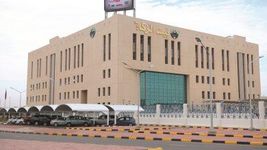 مبنى بيت الزكاة