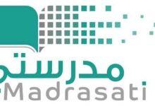 صورة تسجيل دخول منصة مدرستي 1442 madrasati.sa الفصل الدراسي الثاني لطلاب الابتدائية والمتوسطة والثانوية