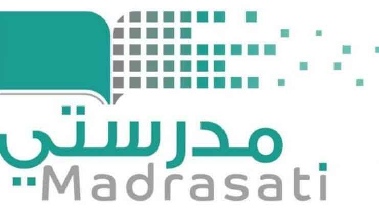 تسجيل دخول منصة مدرستي 1442 madrasati.sa الفصل الدراسي الثاني لطلاب الابتدائية والمتوسطة والثانوية