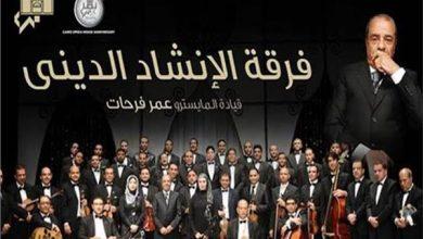 صورة حفل لفرقة الإنشاد الديني احتفالا بـ«الإسراء والمعراج» في ثقافة الفيوم