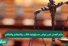 صورة حكم العدل لمن تولى مسؤولية كالأب والمعلم والحاكم