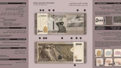 صورة صور .. طرح فئة 5000 ليرة سورية اعتباراً من اليوم