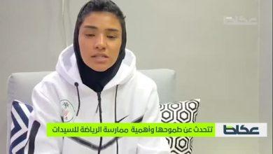 صورة لاعبة المنتخب السعودي لألعاب القوى شروق فتيني تخصص رمي تتحدث لعكاظ عن طموحها في وصول الرياضة النسائية إلى العالمية وتحث السيدات على ممارسة الرياضة بأنواعها باستمرار. متابعة: أمل السعيد @amal222424 – أخبار السعودية
