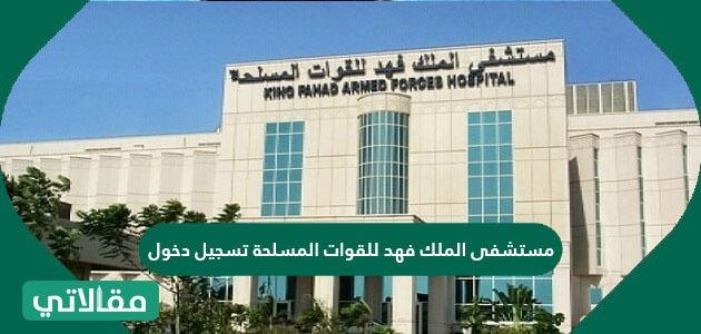 مستشفى الملك فهد للقوات المسلحة تسجيل الدخول سواح برس