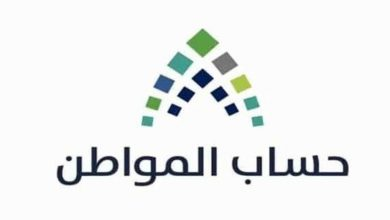 صورة موعد صرف حساب المواطن دفعة 40 لشهر مارس.. بالسعودية 2021