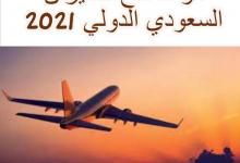 صورة موعد فتح الطيران السعودي الدولي 2021 وإجراءات عمرة رمضان 1442