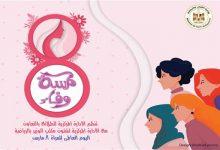 صورة «وزارة الشباب» تنظم سلسلة لقاءات حواريةخلال «يوم المرأة العالمي»