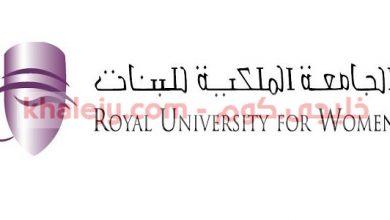 صورة وظائف الجامعة الملكية للبنات بالبحرين لعدة تخصصات