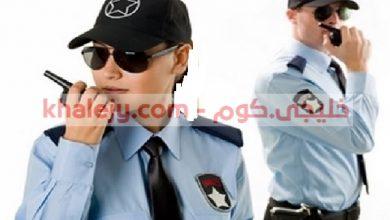 صورة وظائف حراس امن براتب 5000 للرجال والنساء في جدة ومكة والمدينة ورابغ