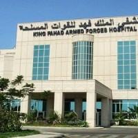 صورة وظائف للجنسين بمستشفى الملك فهد للقوات المسلحة