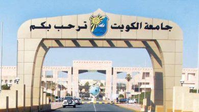 جامعة الكويت تواصل استقبال طلبات الالتحاق للفصل الثاني إلكترونياً
