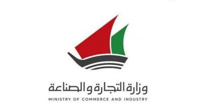 «التجارة» توقف تراخيص 14 شركة لم تلتزم بالقوانين والقرارات