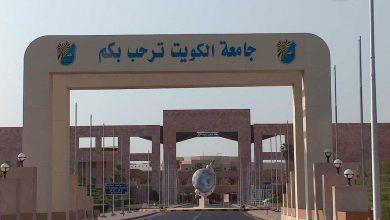 جامعة الكويت تدعو خريجيها لاستلام شهادة التخرج الفخرية وسجل الخريجين