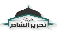 صورة تحرير الشام تهاجم قرية في ريف حلب بهدف إفراغها!!