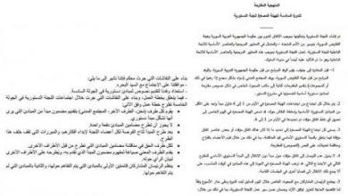 صورة آلية أممية لـ«صوغ الدستور السوري»