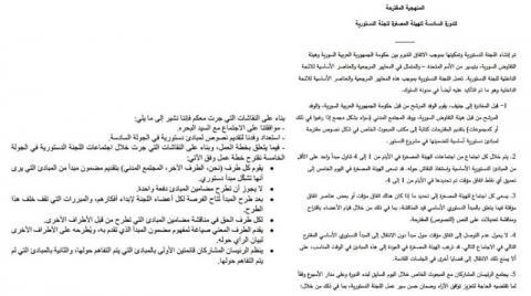 آلية أممية لـ«صوغ الدستور السوري»