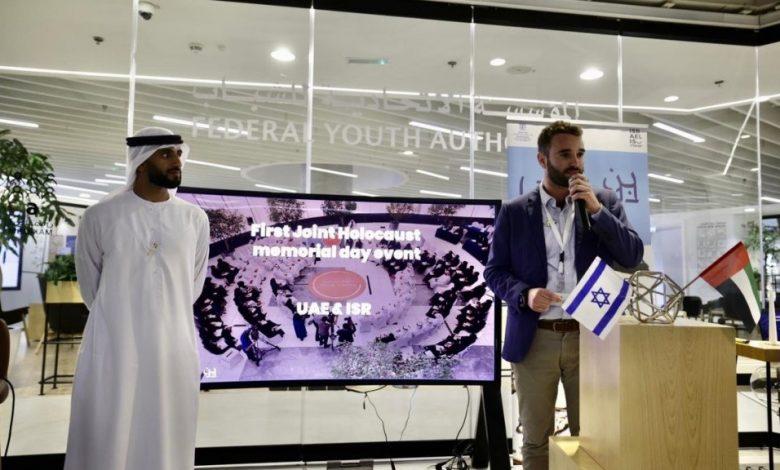 """إحياء ذكرى """"الهولوكوست"""" بمشاركة إعلاميين عرب وإسرائيليين ."""