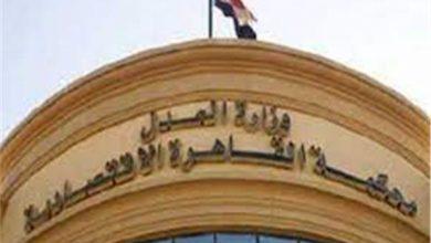 صورة الأحد .. الحكم في دعوى بطلان الجمعية العمومية للشركة المصرية للتنمية العمرانية