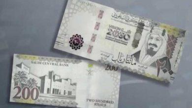 البنك المركزي السعودي 3 خطوات للتعرف على عملة الـ 200 ريال السليمة