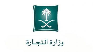 التجارة: 19% زيادة طلبات الأسماء التجارية - أخبار السعودية