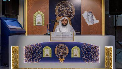 صورة التصفيات النهائية على جائزة الملك سلمان لحفظ القرآن بالباحة