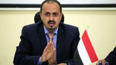 الحكومة اليمنية تطالب بإدانة دولية للتدخلات الإيرانية - أخبار السعودية