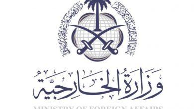 «الخارجية»: رفع إيران نسبة تخصيب اليورانيوم لا يمكن اعتباره للاستخدامات السلمية - أخبار السعودية