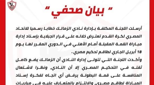 الزمالك يجدد رفضه قبل مباراة القمة المصرية مع الأهلي
