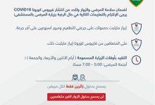 صورة «السلمانية»: يجب على الزوّار إبراز ما يثبت حصولهم على جرعتي التطعيم ابتداءً من رابع أيام العيد