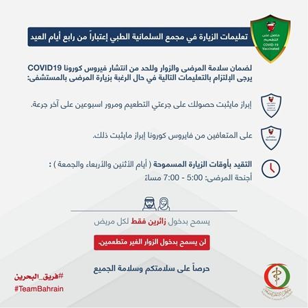 «السلمانية»: يجب على الزوّار إبراز ما يثبت حصولهم على جرعتي التطعيم ابتداءً من رابع أيام العيد