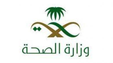 «الصحة» تعلن إتاحة المزيد من المواعيد في مراكز اللقاح المعتمدة - أخبار السعودية