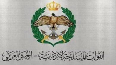 بيان صادر عن القيادة العامة للقوات المسلحة الأردنية والأجهزة الأمنية