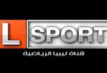 صورة تردد قناة ليبيا الرياضية 2021 على النايل سات والعرب سات