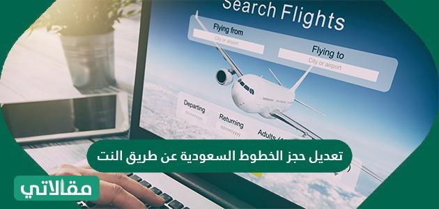 استعراض حجز الخطوط الجويه السعوديه