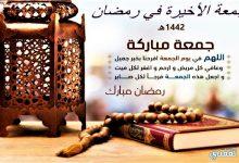 صورة دعاء الجمعة الأخيرة من رمضان 1442هـ الجمعة اليتيمة وفضائلها للمسلمين