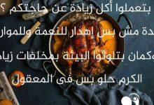 صورة «شباب بتحب مصر» تطلق حملة «رمضان جرين» للحفاظ على البيئة