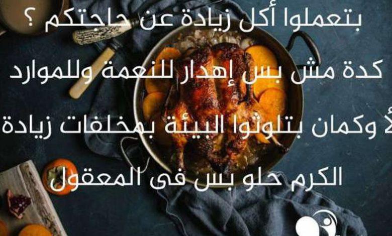 """حملة """"رمضان جرين"""" لمؤسسة شباب بتحب مصر"""