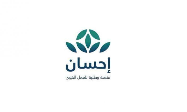 """شروط الاستفادة من منصة احسان الخيرية المطروحة من قبل المملكة """"التبرع الخيري"""""""
