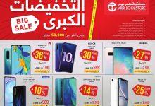 صورة عروض جرير للجوالات في السعودية وتخفيضات على iphone وsamsung