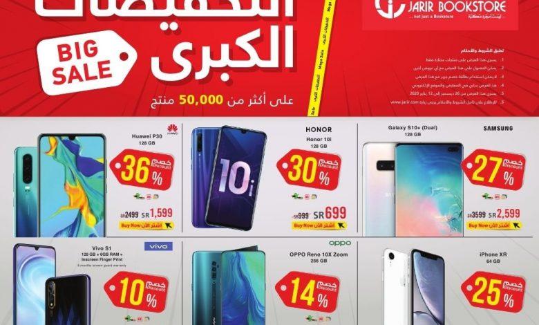 عروض جرير للجوالات في السعودية وتخفيضات على iphone وsamsung